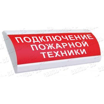 """Табло ЛЮКС """"Подключение пожарной техники """" НБО-220В-Р"""