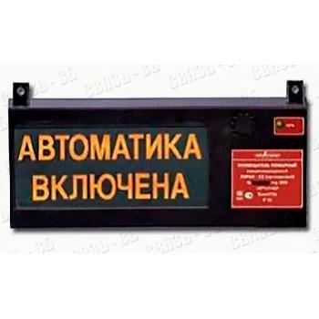 ЭКРАН-С (компл.01) (Автоматика отключена), Световое табло, Uпит. 12-24В, 300mA, Токр. среды -55…+85,
