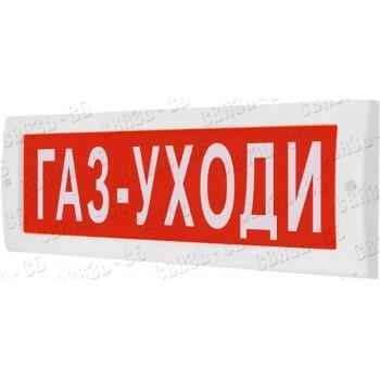 "Табло Молния -24""ГАЗ УХОДИ"""