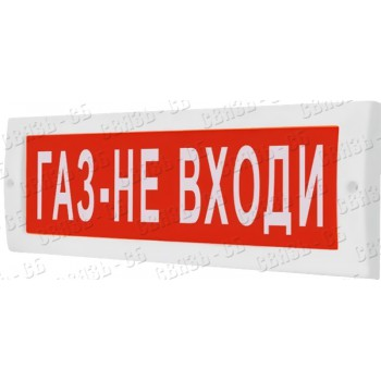 "Табло Молния -24""ГАЗ НЕ ВХОДИ"""
