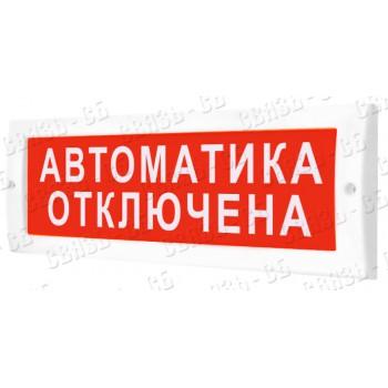 """Молния-12В """"Автоматика отключена"""" Световое табло на защелках (красн.фон)"""
