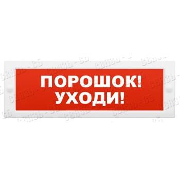 """Молния-12В """"Порошок уходи """" Световое табло на защелках (красн.фон)"""