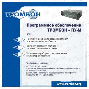 Тромбон-ПУ-М-ПО ПО предназначено для управления  прибором Тромбон - ПУ-М любой из его модификаций.
