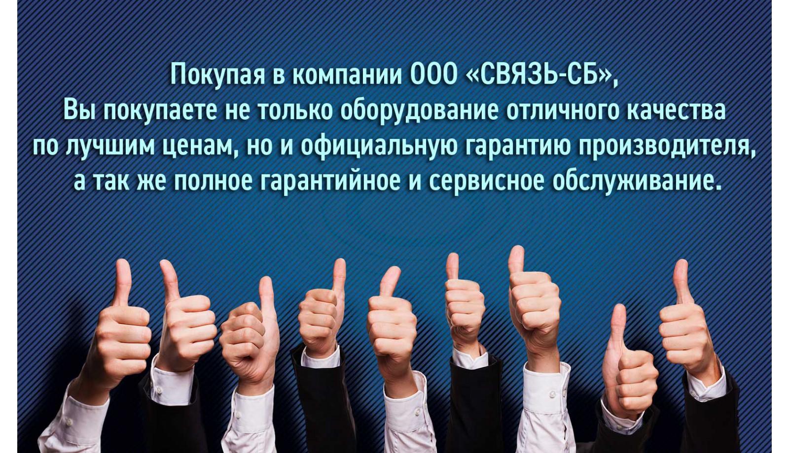 """Покупая в """"СВЯЗЬ-СБ"""""""