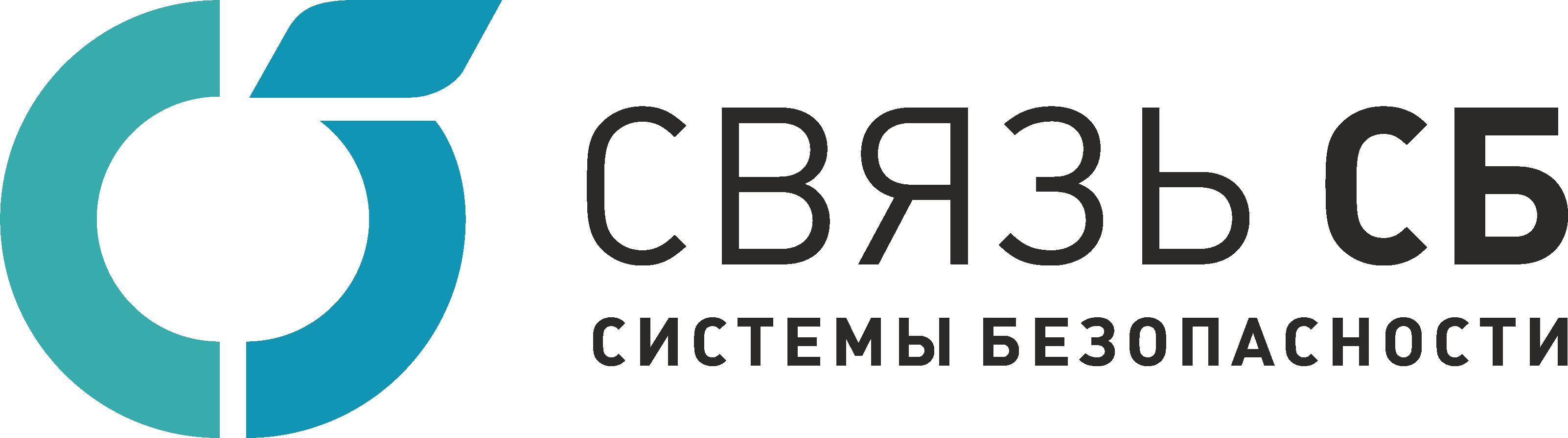 СВЯЗЬ-СБ